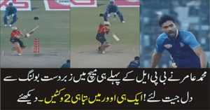 Mohammad Amir two wickets in one over VS Comilla Victorians, BPL 2017