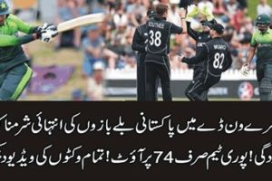 Pakistan Fall of Wickets against New Zealand, 3rd ODI